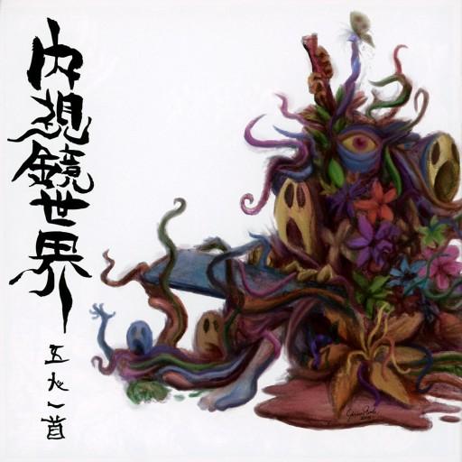 Gonin-Ish - Naishikyo Sekai 2005