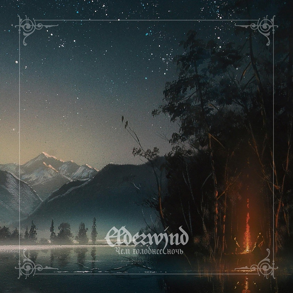 Elderwind - Чем холоднее ночь (The Colder the Night)