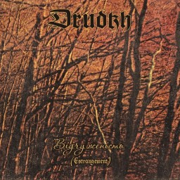 Review by Sonny92 for Drudkh - Estrangement (2007)