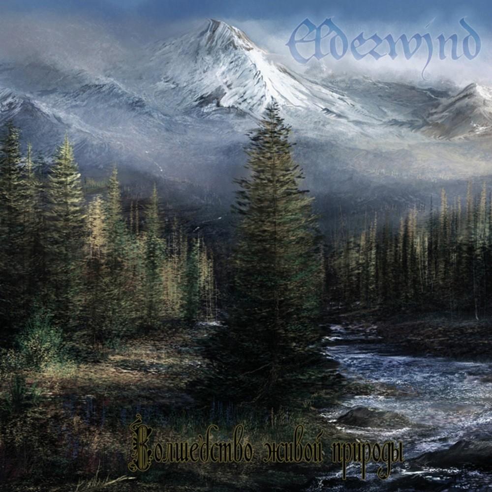 Elderwind - Волшебство живой природы