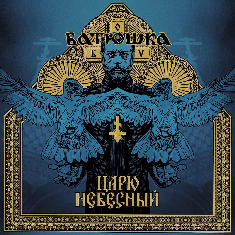Batushka (Bartłomiej Krysiuk) - Царю Небесный / Carju Niebiesnyj (2021) Cover