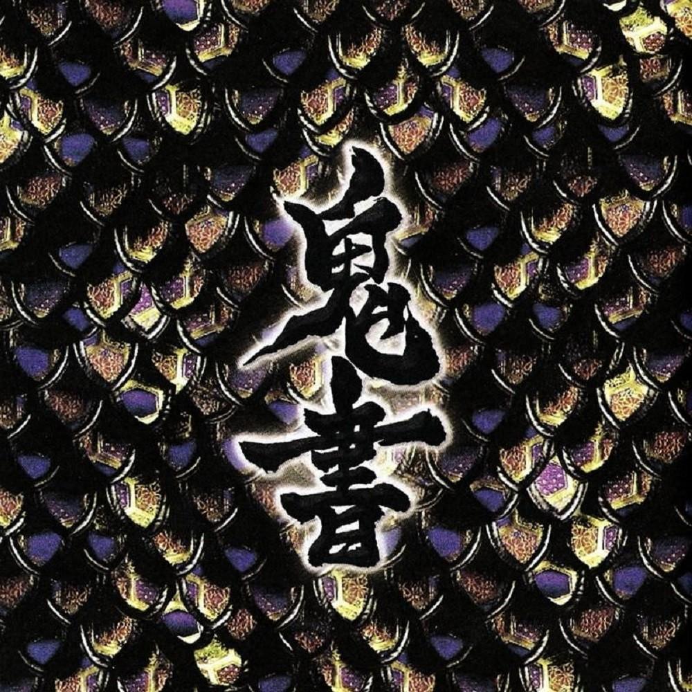 Gargoyle (JPN) - 鬼書 (Kisyo) (2011) Cover