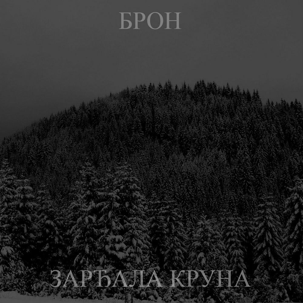 Bròn - Зарђала Круна (2017) Cover