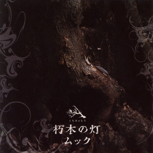 MUCC - Kuchiki no Tou 2004