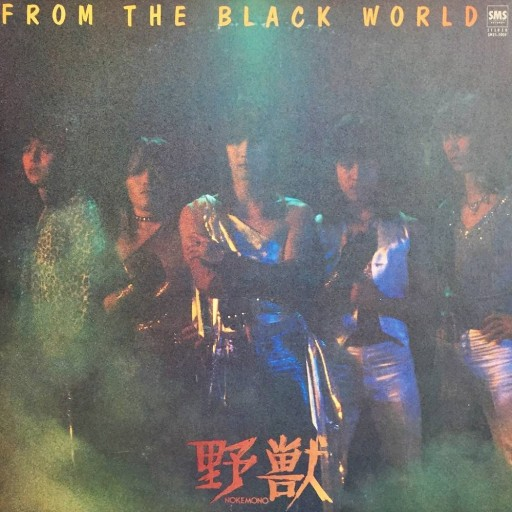 Nokemono - From the Black World 1979