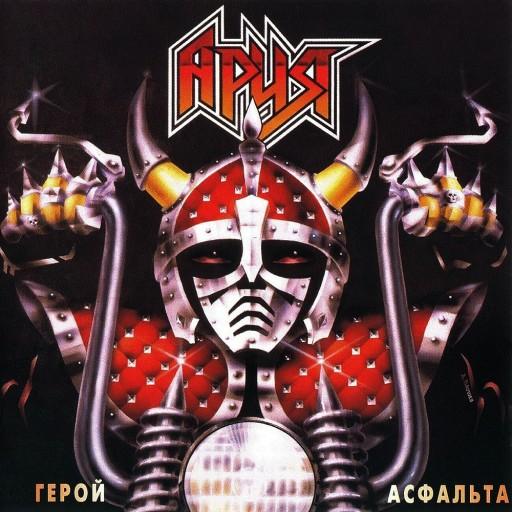 Aria - Герой асфальта 1987
